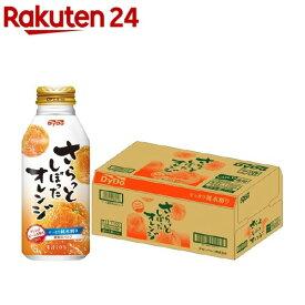 ダイドー さらっとしぼったオレンジ(375g*24本入)