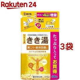 きき湯 カリウム芒硝炭酸湯 つめかえ用(480g*3袋セット)【きき湯】