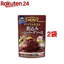 ハインツ 煮込みハンバーグソース(200g*2袋セット)【ハインツ(HEINZ)】