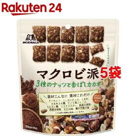 森永 マクロビ派 3種のナッツと香ばしカカオ(100g*5袋セット)【森永製菓】