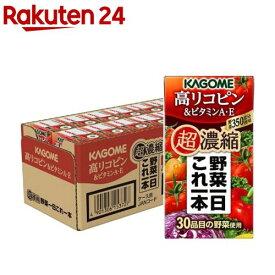 カゴメ野菜一日これ一本 超濃縮 高リコピン(125mL*24本入)【野菜一日これ一本】