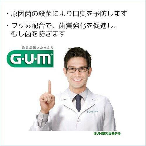 薬用ガム(G・U・M)デンタルペーストソルティミント