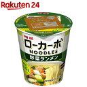 低糖質麺 ローカーボヌードル 野菜タンメン(12個入)【diet2020-5】【低糖質麺シリーズ】