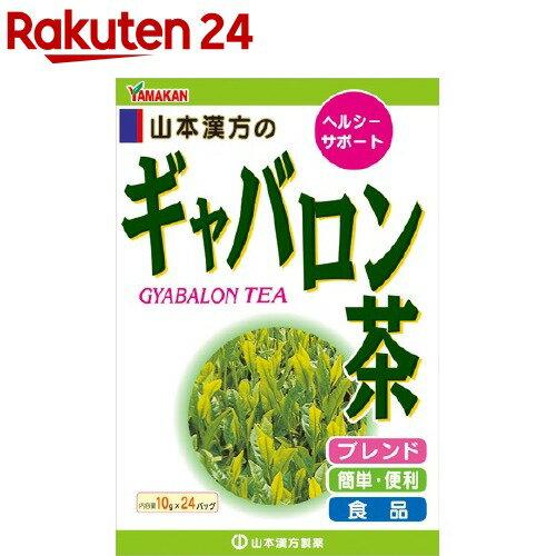 山本漢方ギャバロン茶