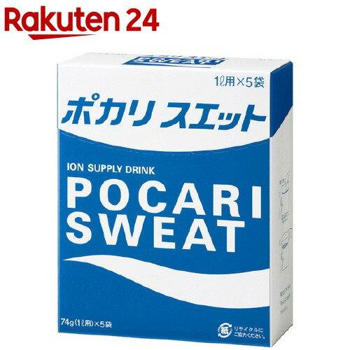 ポカリスエットパウダー 1L用(74g*5袋入)【イチオシ】【ポカリスエット】