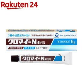 【第2類医薬品】クロマイ-N軟膏(6g)【クロマイ】