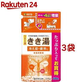 きき湯 食塩炭酸湯 つめかえ用(480g*3袋セット)【きき湯】