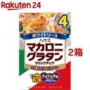 マカロニグラタン クイックアップ ホワイトソース(160g(4皿分)*2箱セット)