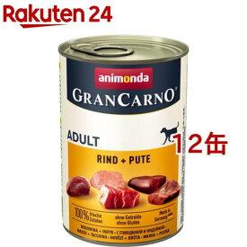 アニモンダ 犬用 グランカルノ アダルト 牛肉・七面鳥(400g*12缶セット)