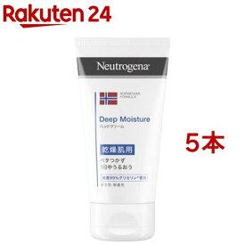 ニュートロジーナ ディープモイスチャー ハンドクリーム 乾燥肌用 微香性(75ml*5本セット)【Neutrogena(ニュートロジーナ)】