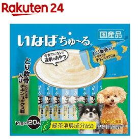 いなば 犬用ちゅ〜る とり軟骨入り とりささみ チキンミックス味(14g*20本入)【dalc_churu】【ちゅ〜る】