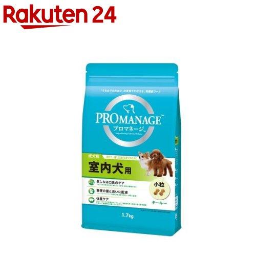 プロマネージ 室内犬用 成犬用(1.7kg)【プロマネージ】