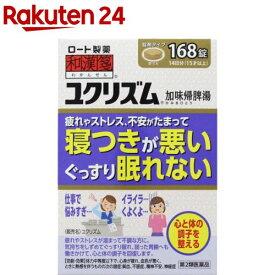 【第2類医薬品】和漢箋 ユクリズム(168錠)【和漢箋】