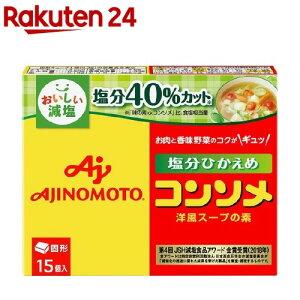 味の素コンソメ〈塩分ひかえめ〉固形(15コ入箱)【味の素(AJINOMOTO)】