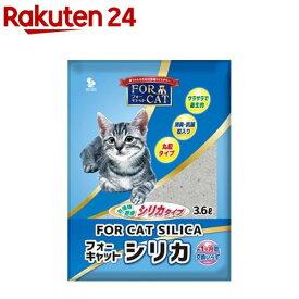 猫砂 フォーキャット シリカで作った猫砂(3.6L)【フォーキャット】
