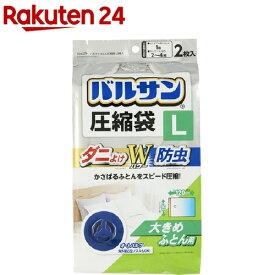 バルサン ふとん圧縮袋 L(2枚入)【バルサン】