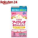 アイクレオ 赤ちゃんミルク(125ml*12本)【アイクレオ】
