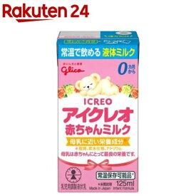 アイクレオ 赤ちゃんミルク(125ml*12本入)【3brnd-3】【vwv】【アイクレオ】
