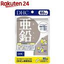 DHC 亜鉛 60日分(60粒)【イチオシ】【DHC サプリメント】
