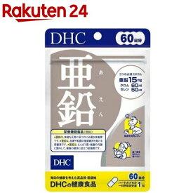 DHC 亜鉛 60日分(60粒)【イチオシ】【100ycpdh】【DHC サプリメント】