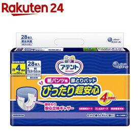 アテント 紙パンツ用 尿とりパッド 4回吸収 15.5*52cm パンツ式用(28枚入)【アテント】