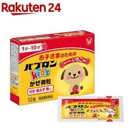【第2類医薬品】パブロンキッズ かぜ微粒(12包)【KENPO_11】【パブロン】