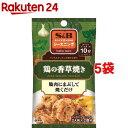S&B シーズニング 鶏の香草焼き(20g*5袋セット)【S&B シーズニング】