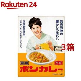 元祖ボンカレー(200g*3箱セット)【ボンカレー】