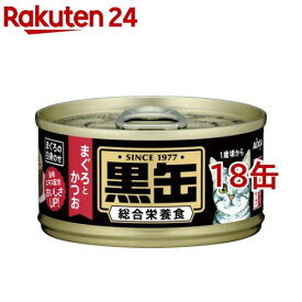 黒缶 ミニ まぐろとかつお(80g*18缶セット)【黒缶シリーズ】
