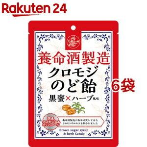 養命酒製造 クロモジのど飴 黒蜜*ハーブ風味(76g*6袋セット)【養命酒】