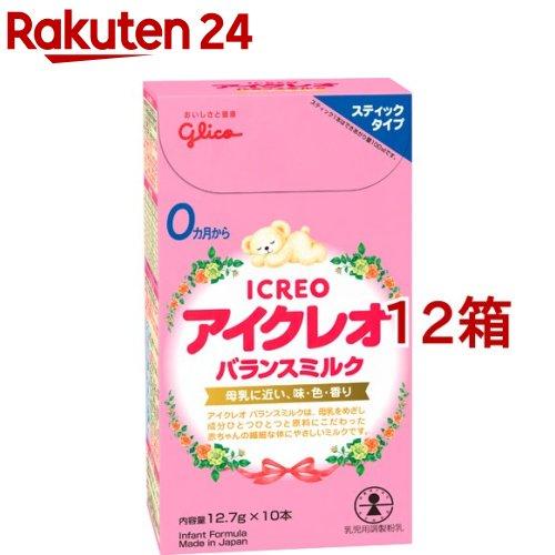 アイクレオのバランスミルク(12.7g*10本入*12コセット)【KENPO_09】【アイクレオ】