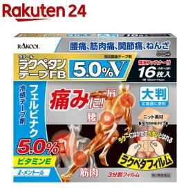 【第2類医薬品】ラクペタンテープFB5.0%V大判(16枚入)【ラクペタン】