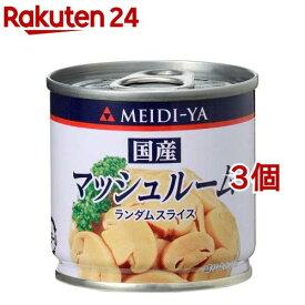 明治屋 国産マッシュルーム ランダムスライス(85g*3コセット)[缶詰]