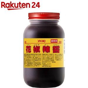 ユウキ食品 業務用 花椒辣醤(1kg)【ユウキ食品(youki)】