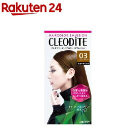 クレオディーテ ヘアカラーエマルジョン 03 シナモンブラウン(1セット)【クレオディーテ(CLEODITE)】[白髪染め]