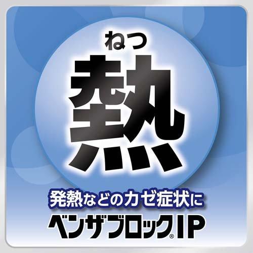 ベンザブロックIP(セルフメディケーション税制対象)