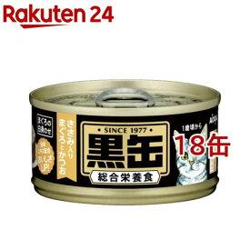 黒缶 ミニ ささみ入りまぐろとかつお(80g*18缶セット)【黒缶シリーズ】