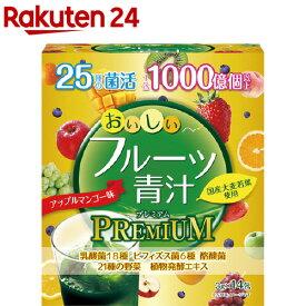 おいしいフルーツ青汁 プレミアム(3g*14包入)【YUWA(ユーワ)】