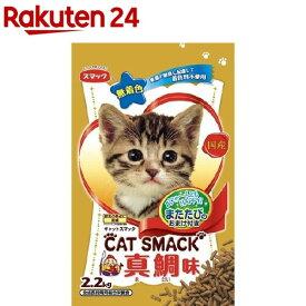 キャットスマック 真鯛味(2.2kg)【キャットスマック】