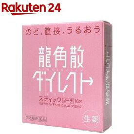 【第3類医薬品】龍角散ダイレクトスティック ピーチ(16包)【KENPO_06】【龍角散】