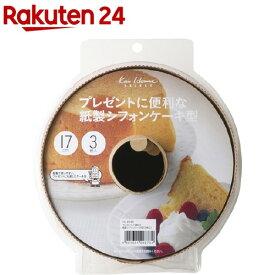 カイハウス セレクト 紙製シフォンケーキ型 17cm DL6138(3枚入)【Kai House SELECT】