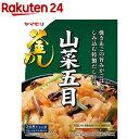 ヤマモリ 山菜五目釜めしの素(お米3合用(3〜4人前))