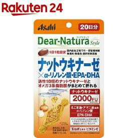 ディアナチュラスタイル ナットウキナーゼ*α‐リノレン酸・EPA・DHA 20日分(20粒)【Dear-Natura(ディアナチュラ)】