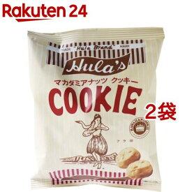フラ印 マカダミアナッツ クッキー(90g*2袋セット)