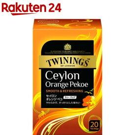 トワイニング ティーバッグ セイロンオレンジペコ(2.0g*20袋入)【トワイニング(TWININGS)】