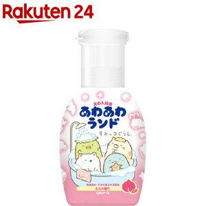 あわ入浴液 あわあわランド すみっコぐらし ももの香り(300ml)【白元アース】