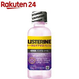 薬用リステリン トータルケアゼロプラス ノンアルコール クリーンミント味(100ml)【LISTERINE(リステリン)】[マウスウォッシュ]