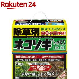 ネコソギトップRX 粒剤(3kg)【ネコソギ】[除草剤]
