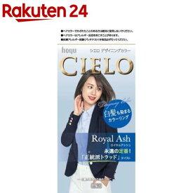 シエロ デザイニングカラー ロイヤルアッシュ(1セット)【シエロ(CIELO)】[白髪染め]