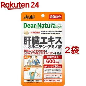 ディアナチュラスタイル 肝臓エキス*オルニチン・アミノ酸 20日分(60粒*2袋セット)【Dear-Natura(ディアナチュラ)】